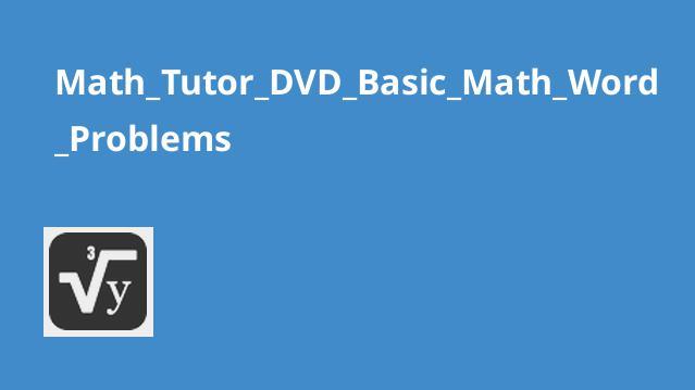آموزش مقدماتی حل مسائل ریاضی
