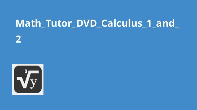 آموزش حساب دیفرانسیل و انتگرال 1 و 2
