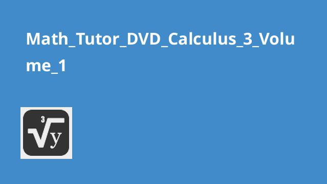 آموزش حساب دیفرانسیل و انتگرال 3 جلد 1