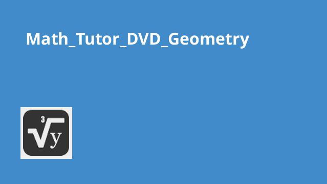 آموزش هندسه