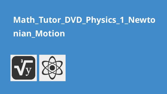 مقدمه ای بر فیزیک 1 – قانون نیوتن