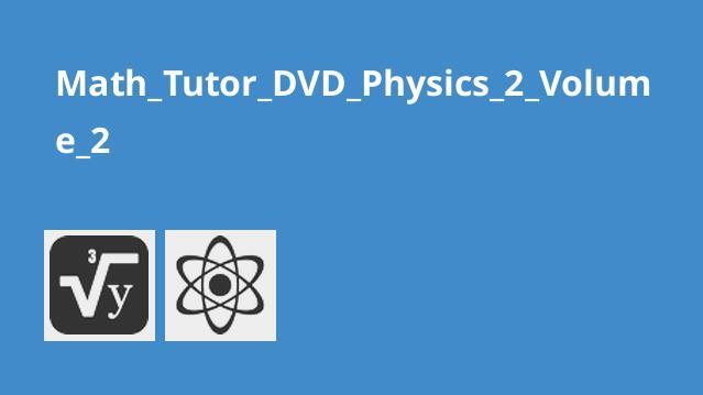 آموزش فیزیک 2 جلد 2 (موج و نوسان)