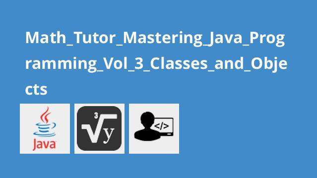 آموزش برنامه نویسی جاوا موسسه Math Tutor قسمت سوم
