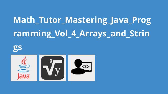 آموزش برنامه نویسی جاوا موسسه Math Tutor قسمت چهارم