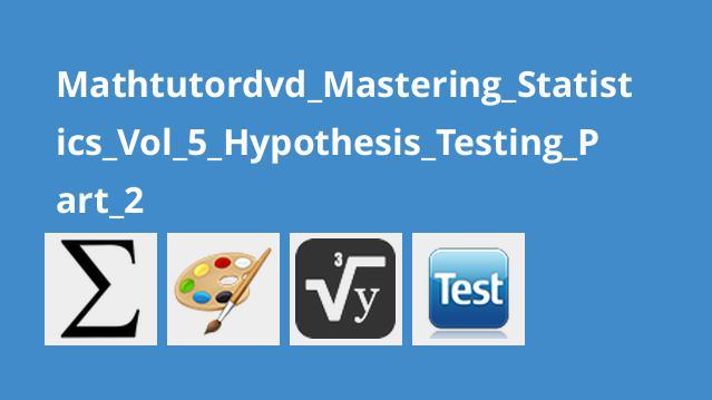 دوره آموزش آمار قسمت پنجم – آزمایش فرضیه (پارت2)