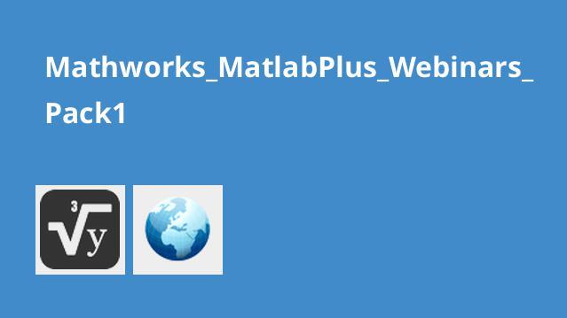 آرشیو  وبینارهای Matlab Plus از سال 2008 تا 2012