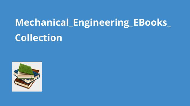 مجموعه کتاب های مهندسی مکانیک