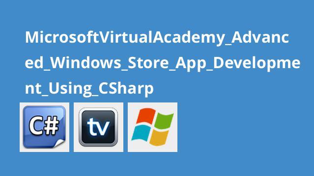 آموزش پیشرفته برنامه نویسی اپلیکیشن های Windows Store با سی شارپ