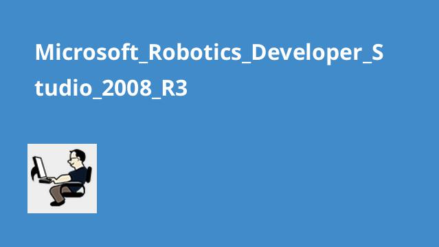 دانلود Microsoft Robotics Developer Studio 2008 R3