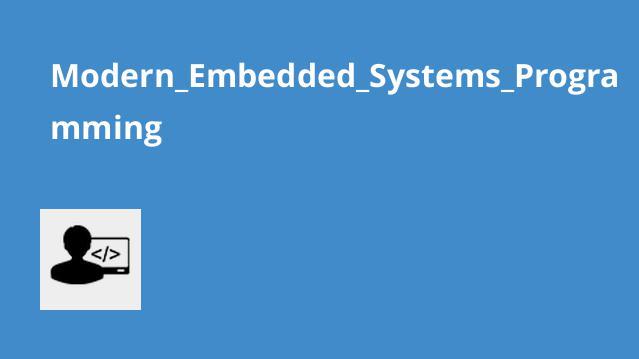 آموزش برنامه نویسی سیستم های Embeded مدرن