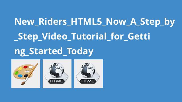 شروع کار با HTML5