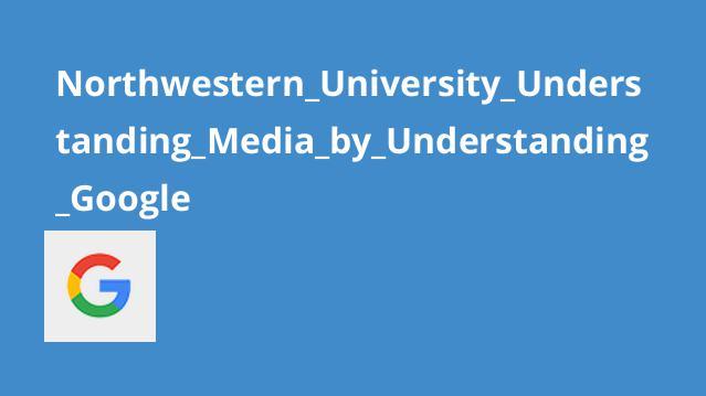 دوره شناخت رسانه ها با شناخت Google دانشگاه Northwestern