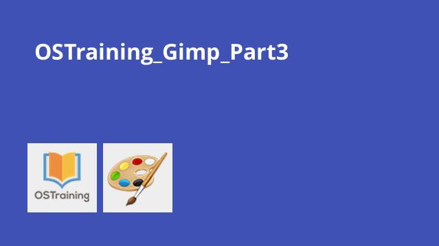 آموزش GIMP موسسه Ostraining قسمت سوم
