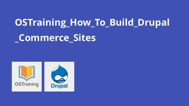 آموزش نحوه ساخت سایت های تجاری با دروپال