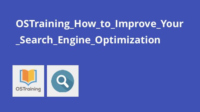 آموزش نحوه ارتقای بهینه سازی موتور جستجو