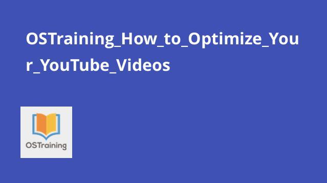 بهینه سازی ویدئو های YouTube