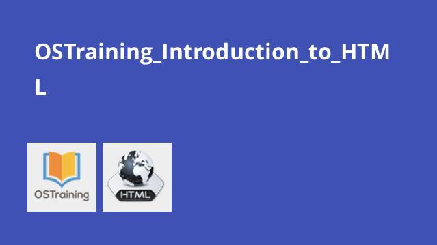 دوره آشنایی با HTML موسسه Ostraining
