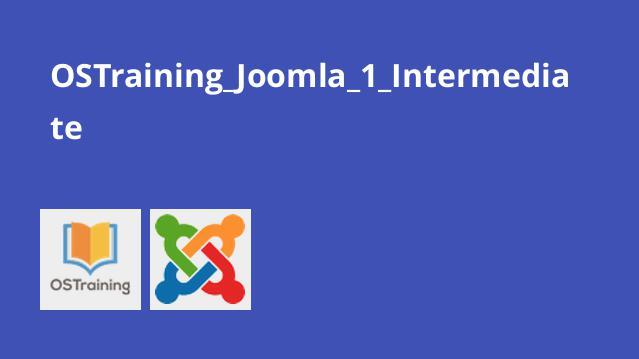 آموزش سطح متوسط Joomla 1