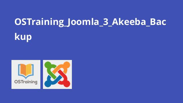 پشتیبان گیری با Akeeba در Joomla 3