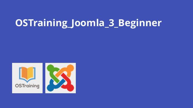 آموزش مقدماتی Joomla موسسه Ostraining