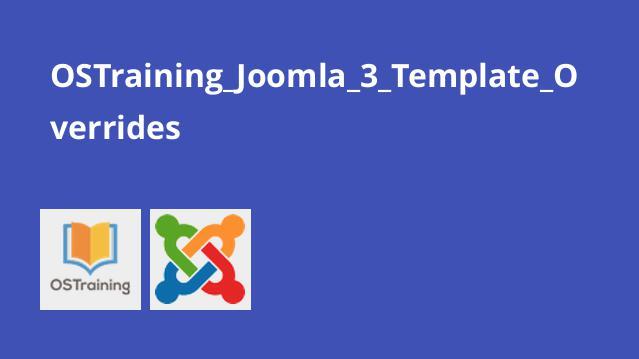 آموزش Template Overrides در Joomla 3