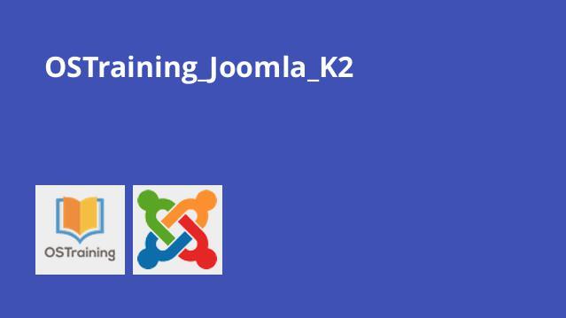 آموزش Joomla K2