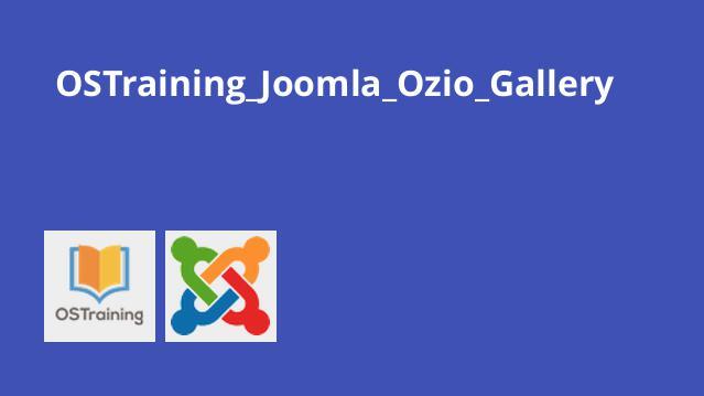 آموزش Ozio Gallery در Joomla