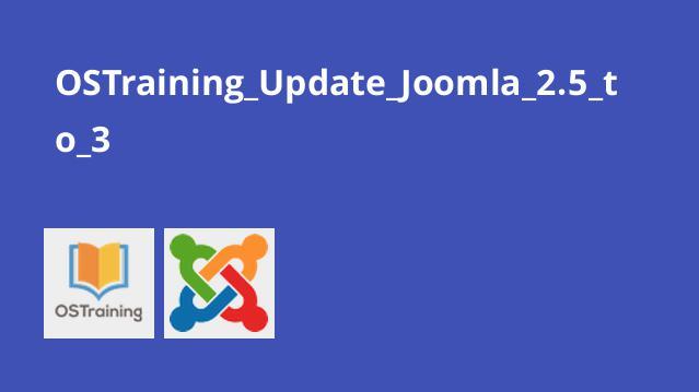 به روز رسانی Joomla از نسخه 2.5 به 3