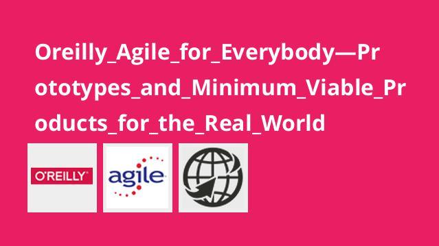 آموزش Agile – ساخت نمونه ها و محصولات حداقلی برای بازار
