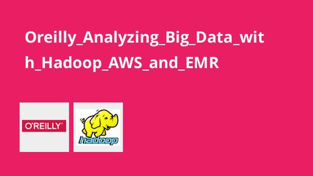 آموزش تحلیل کلان داده باHadoop،AWS وEMR