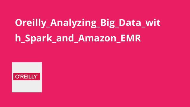آموزش تحلیل کلان داده باSpark وAmazon EMR