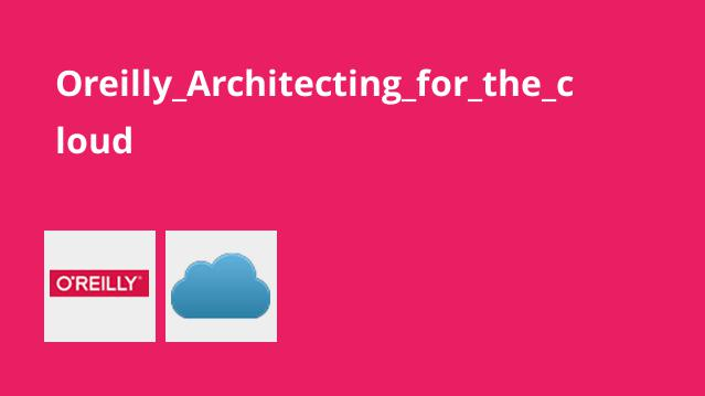آموزش معماری برایcloud