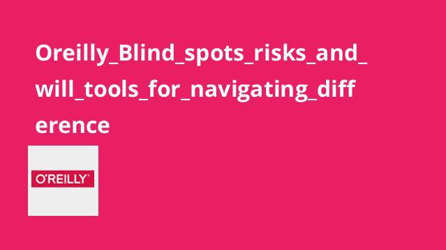 آموزش ابزارهای مطابقت با شرایط مختلف کاری – نقاط کور، ریسک ها و اراده