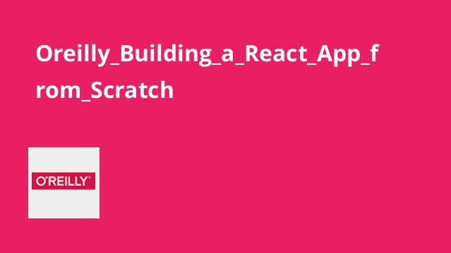 آموزش صفر تا صد ساخت اپلیکیشن باReact