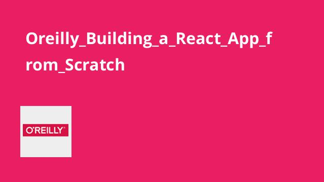 Oreilly_Building_a_React_App_from_Scratch