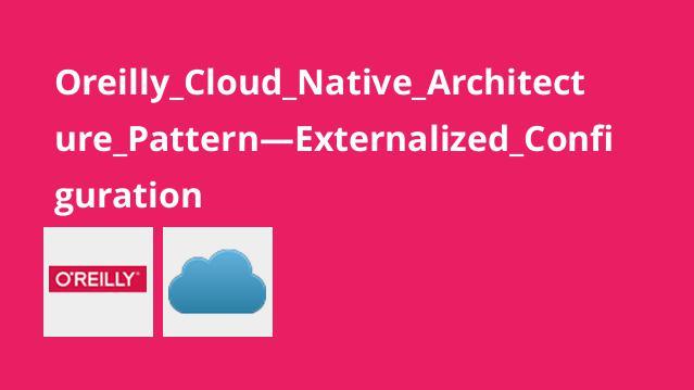 آموزش الگو معماریCloud Native –پیکربندی خارجی