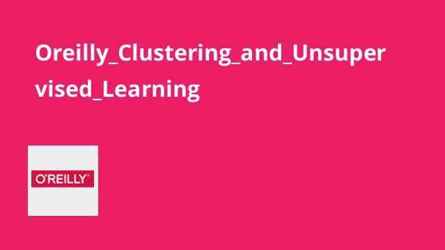 آموزشخوشه بندی و یادگیری ماشینی بدون نظارت