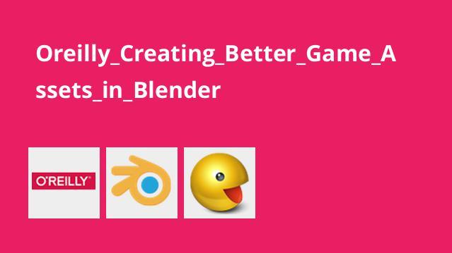 آموزش ایجاد دارایی های بازی بهتر در Blender