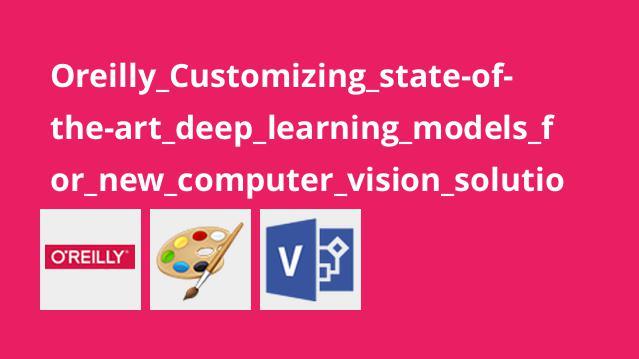 آموزش سفارش سازی مدل های یادگیری عمیق برای راه حل های جدید بینایی رایانه ای