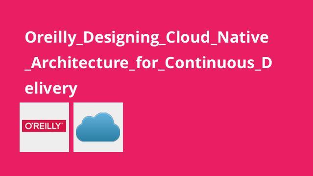 آموزش طراحی معماری Cloud Native برای تحویل مداوم