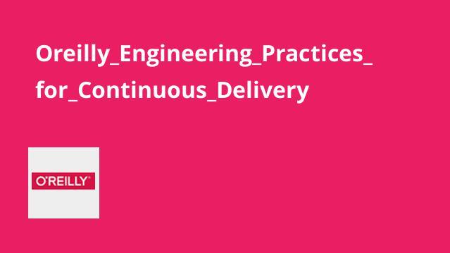 تمرین های مهندسی برای Continuous Delivery