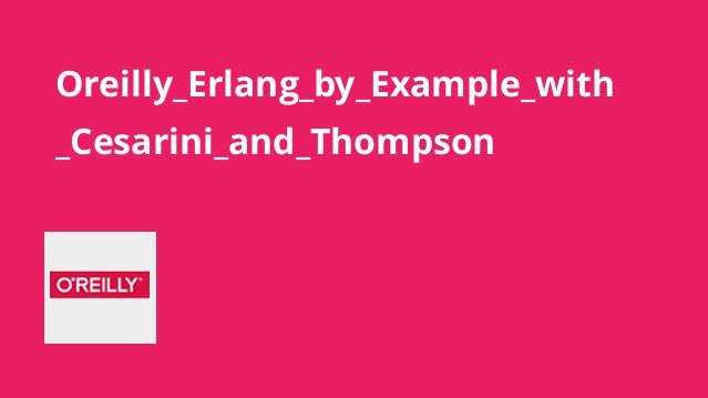 آموزشErlang با مثال هایی از Cesarini وThompson