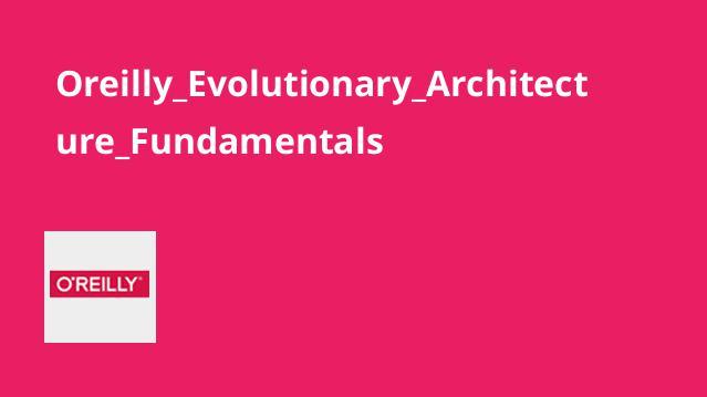 آموزش مبانی معماری تکاملی