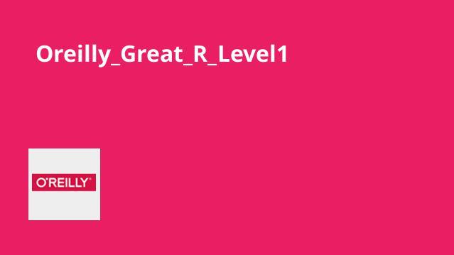 دوره آموزش Great R – سطح 1