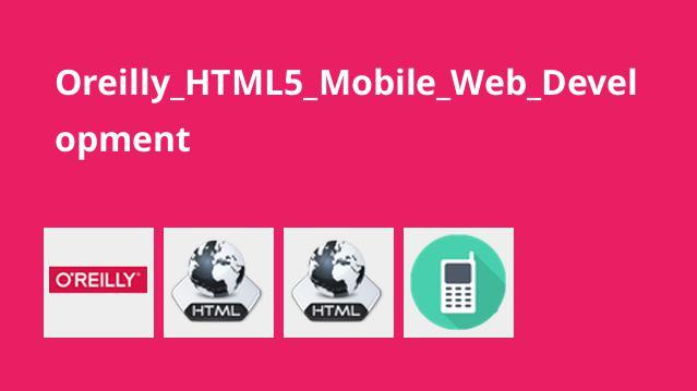 آموزش برنامه نویسی موبایل با HTML5 و CSS و JavaScript