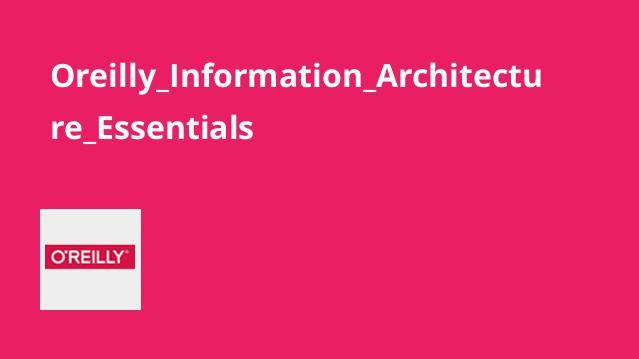 آموزش اصول معماری اطلاعات