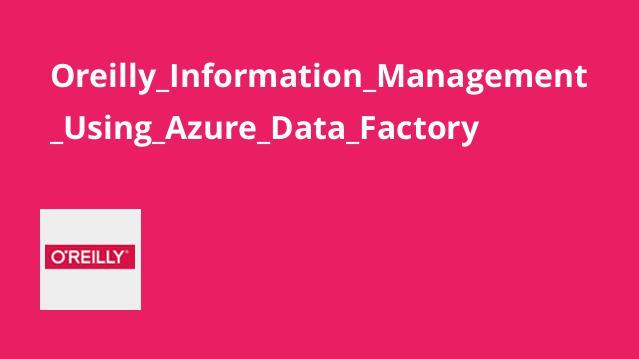 آموزش مدیریت باAzure Data Factory