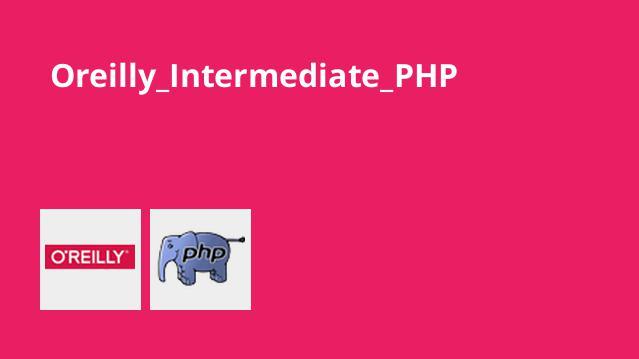 آموزش متوسط برنامه نویسی PHP