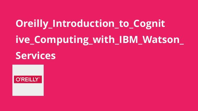 آموزش مقدمه ای بر محاسبات شناختی با سرویس هایIBM Watson