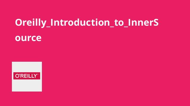 آشنایی با InnerSource